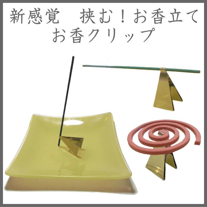 お香クリップ-玉初堂